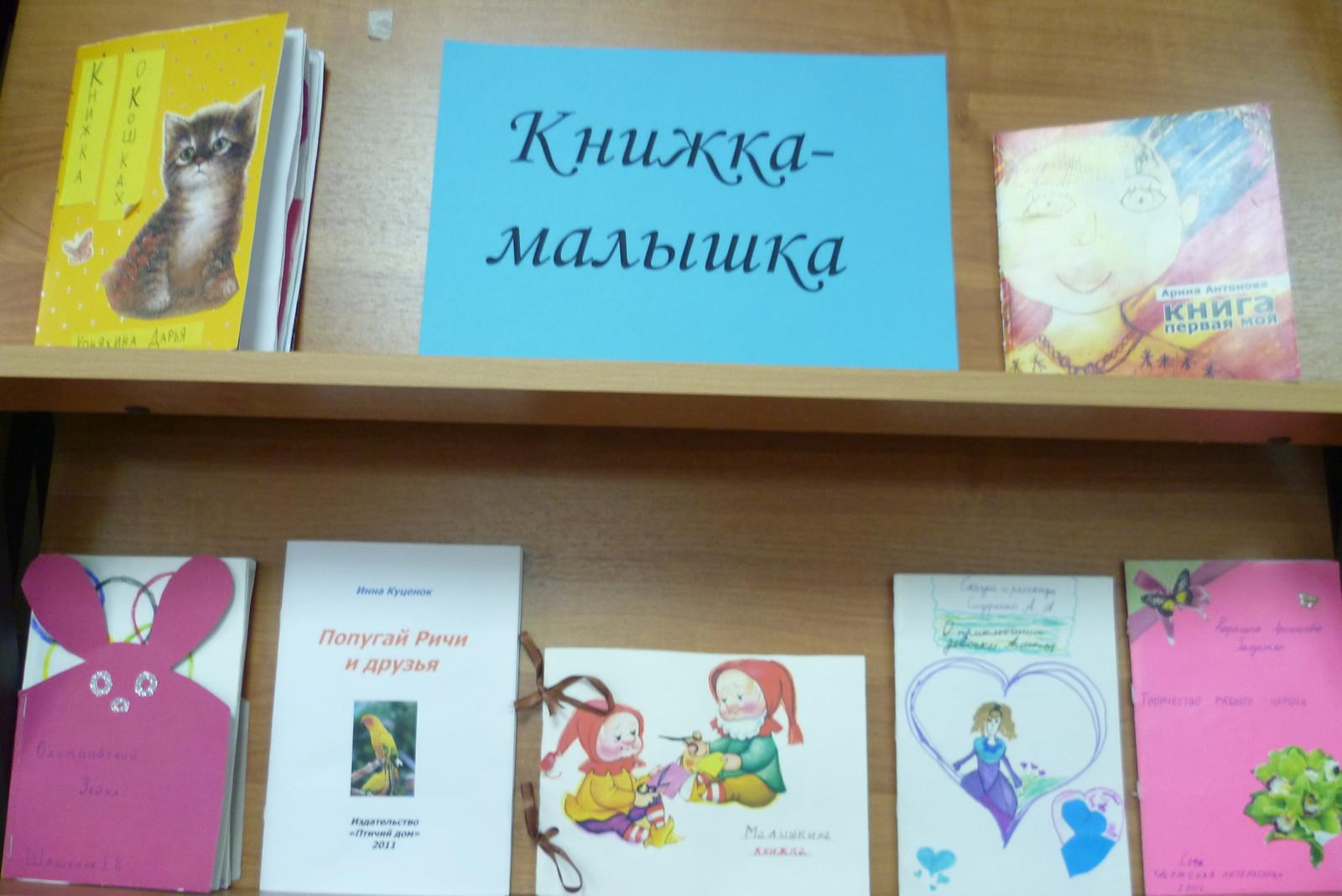 Как сделать книжку о маме